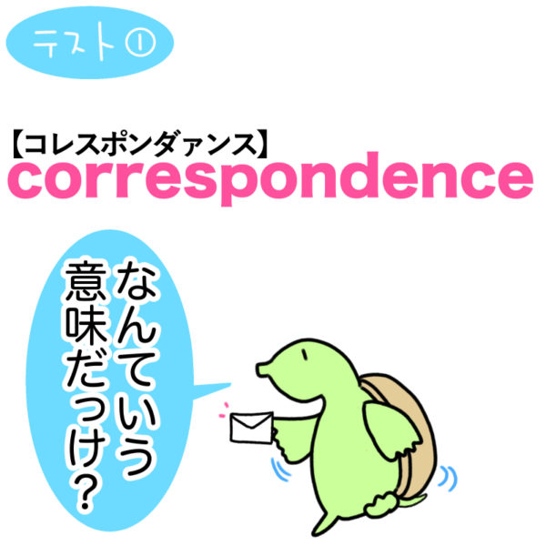 correspondence(手紙のやりとり)