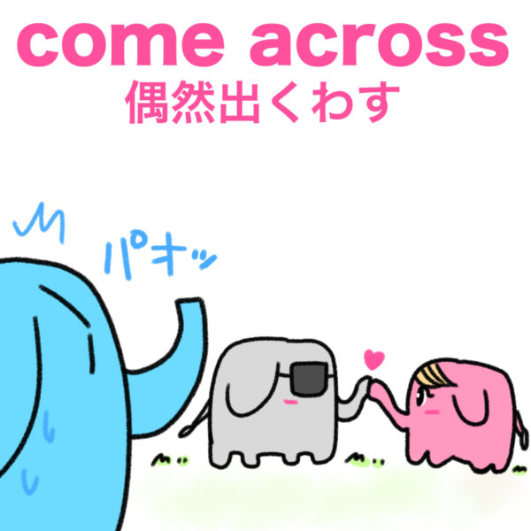 come across(偶然でくわす)の覚え方