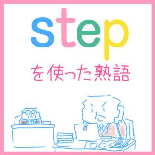 stepを使った英熟語の覚え方