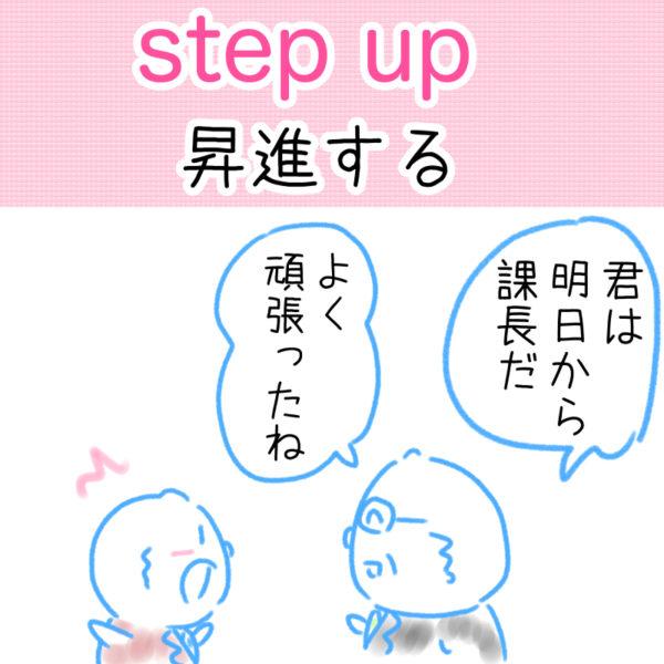 step up(昇進する)の覚え方