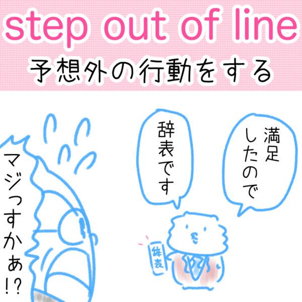 step out of line(予想外の行動をする)の覚え方