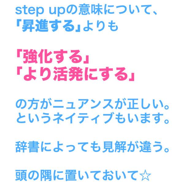 step up の使い方