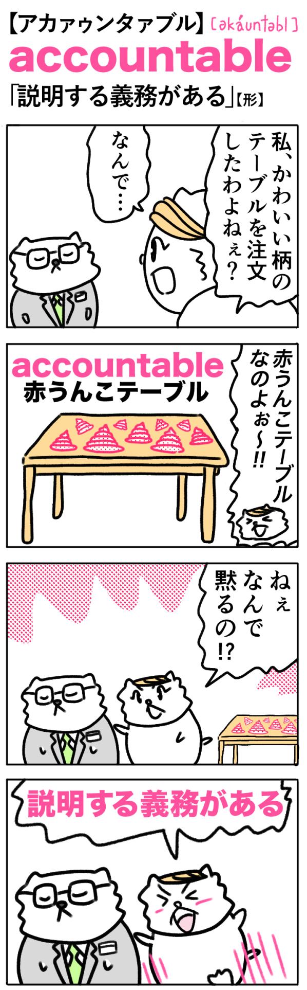 accountable(説明する義務がある)の語呂合わせ英単語