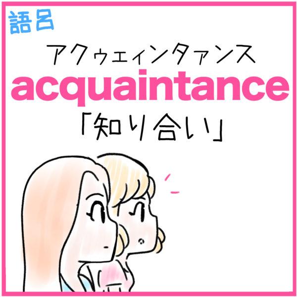 acquaintance(知り合い)の覚え方