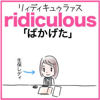 ridiculousの覚え方【ばかげた特典は、生保レディ9茄子】