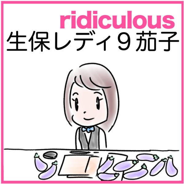 ridiculous(ばかげた)