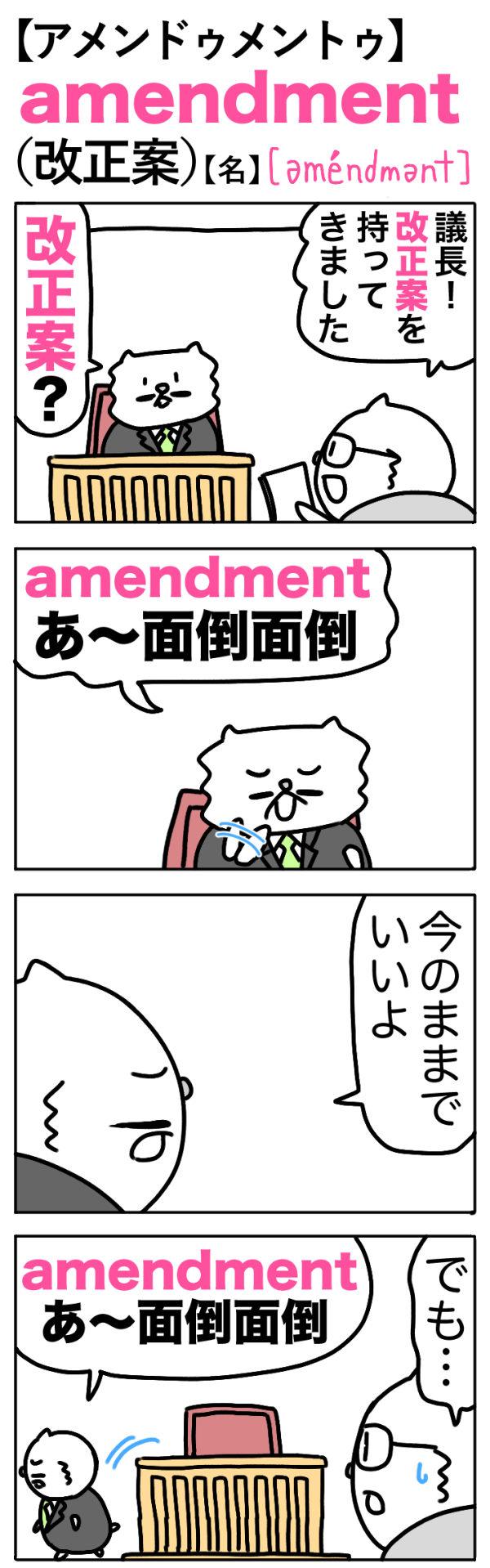 amendment(改正案)の語呂合わせ英単語