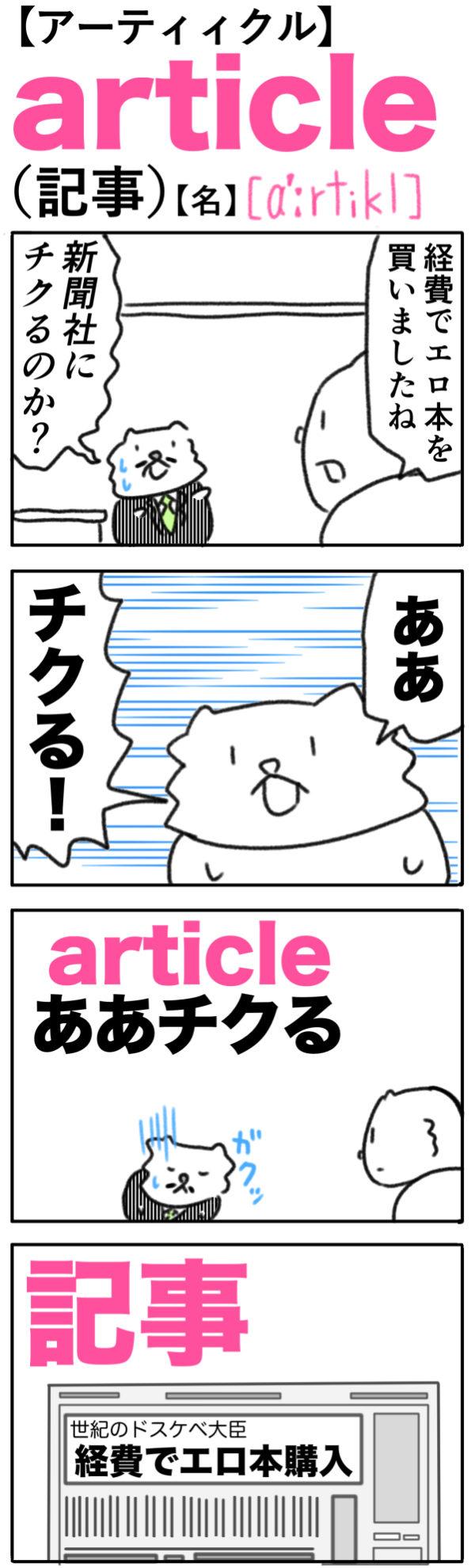 article(記事)の語呂合わせ英単語