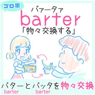 barter(物々交換する)の語呂合わせ英単語