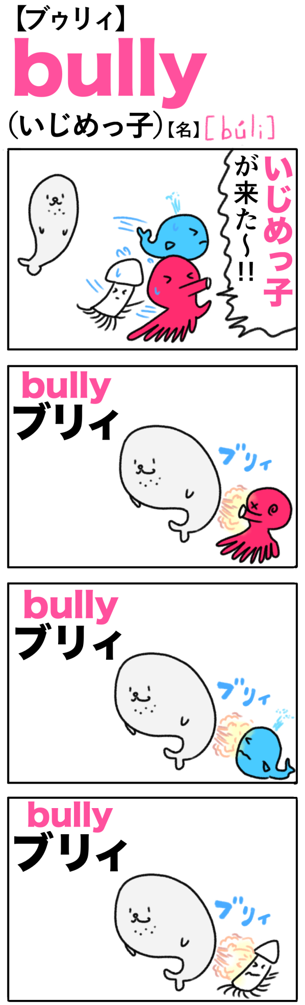 bully(いじめっ子)の語呂合わせ英単語