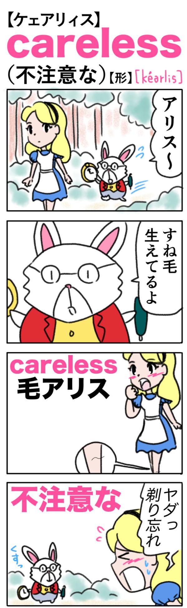 careless(不注意な)の語呂合わせ英単語