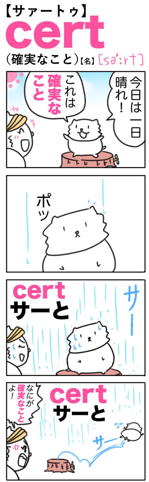 cert(確実なこと)の語呂合わせ英単語