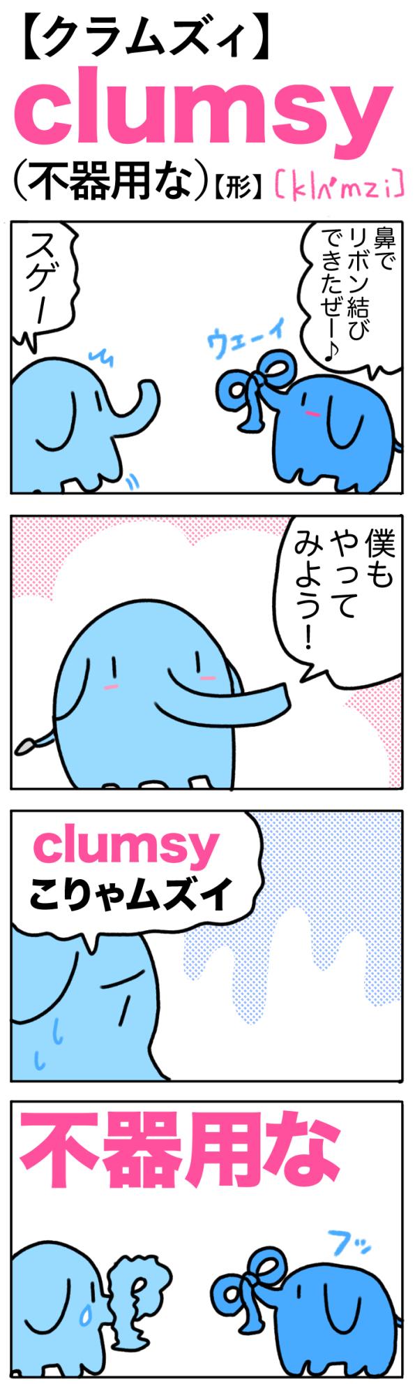 clumsy(不器用な)の語呂合わせ英単語