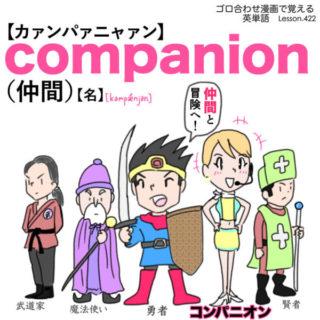 companion(仲間)