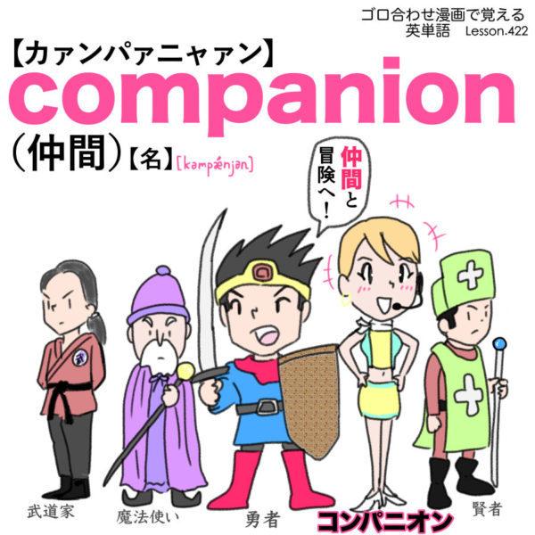 companion(仲間)の語呂合わせ英単語