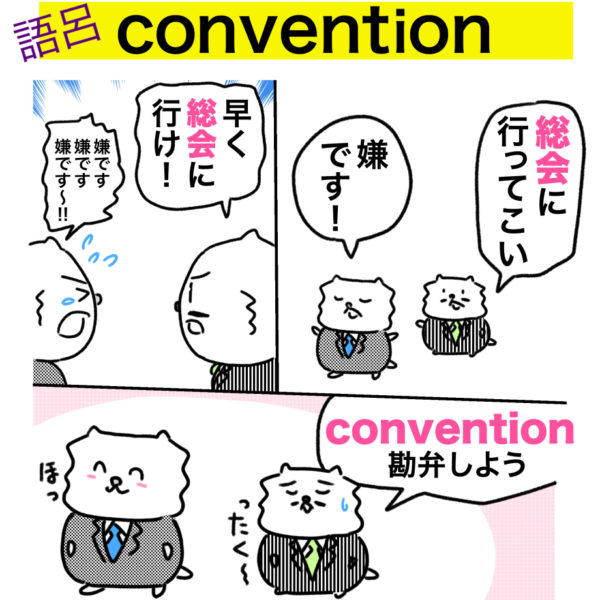convention(総会)の覚え方