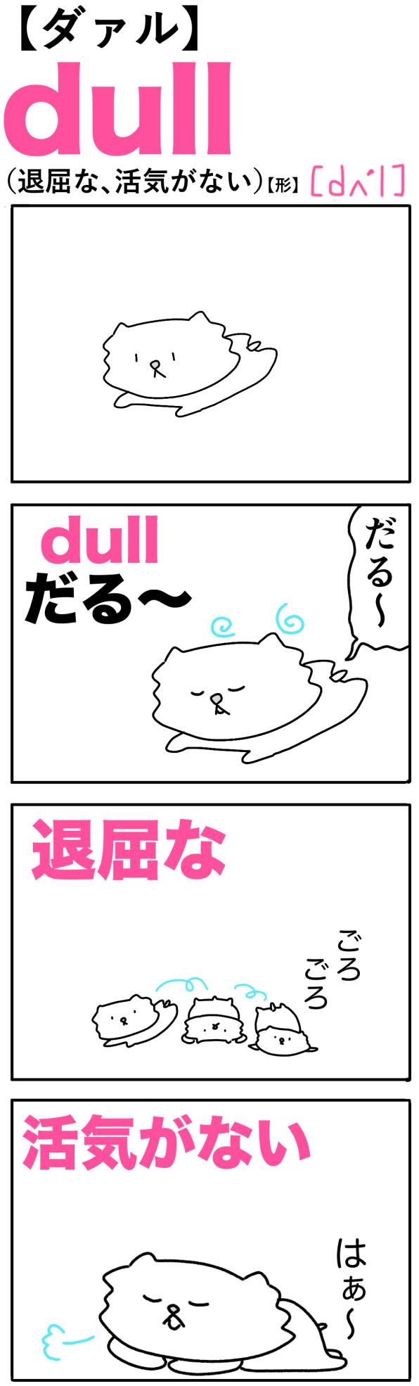 dull(退屈な、活気がない)の語呂合わせ英単語