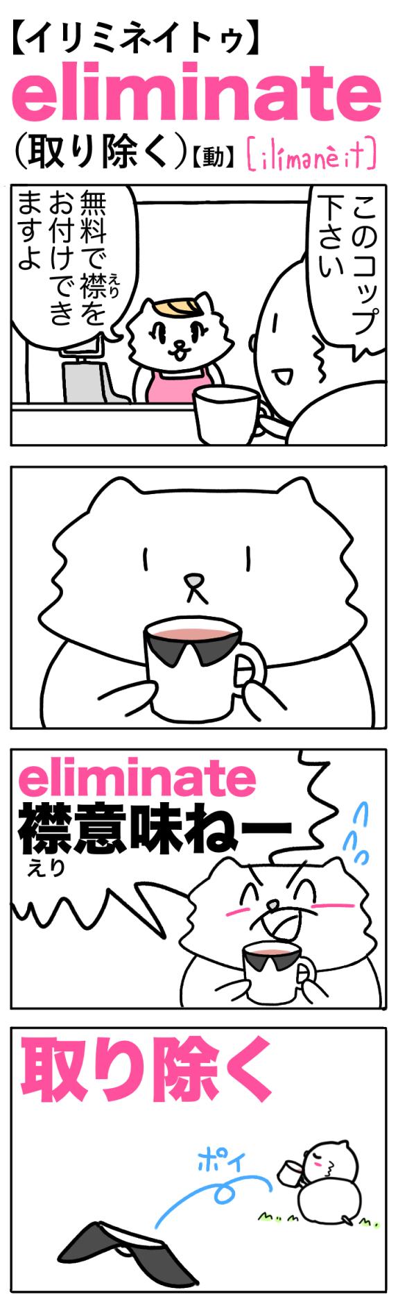 eliminate(取り除く)の語呂合わせ英単語
