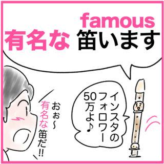 famous(有名な)