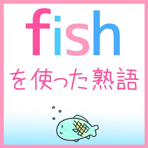 fishを使った英熟語の覚え方