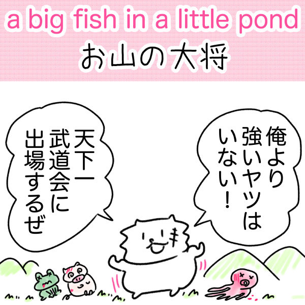 a big fish in a little pond 意味 お山の大将