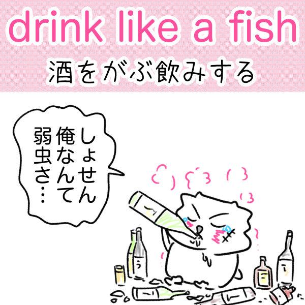 drink like a fish 意味 酒をがぶ飲みする