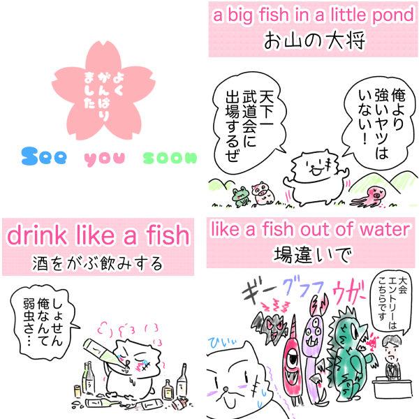 fishの熟語【慣用句・イディオム対策】