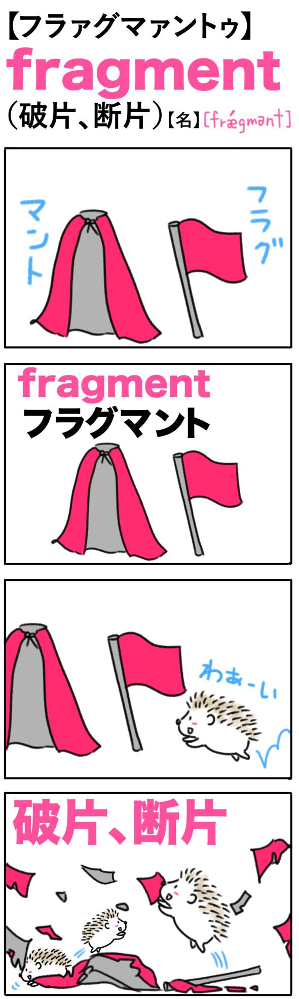 fragment(破片、断片)の語呂合わせ英単語