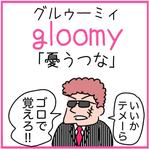 gloomy(憂うつな)の語呂合わせ英単語
