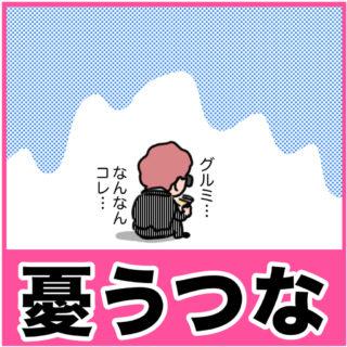 gloomy(憂うつな)