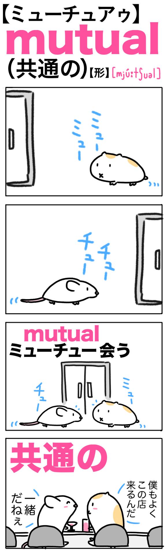 mutual(共通の)の語呂合わせ英単語