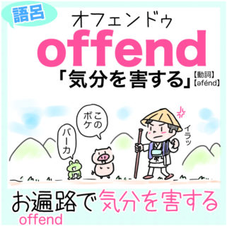 offend(気分を害する)