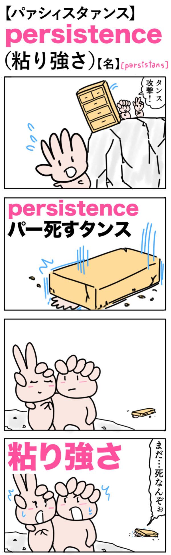 persistence(粘り強さ)の語呂合わせ英単語