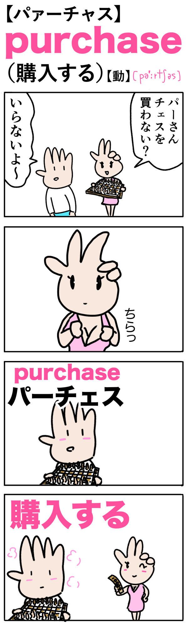 purchase(購入する)の語呂合わせ英単語