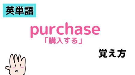 purchaseの覚え方【語呂合わせ】