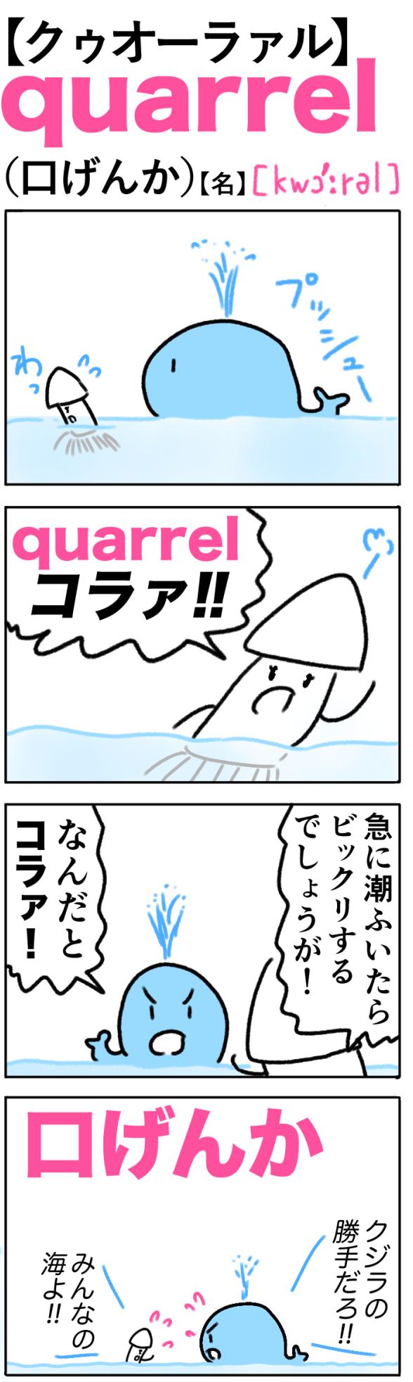 quarrel(口喧嘩)の語呂合わせ英単語