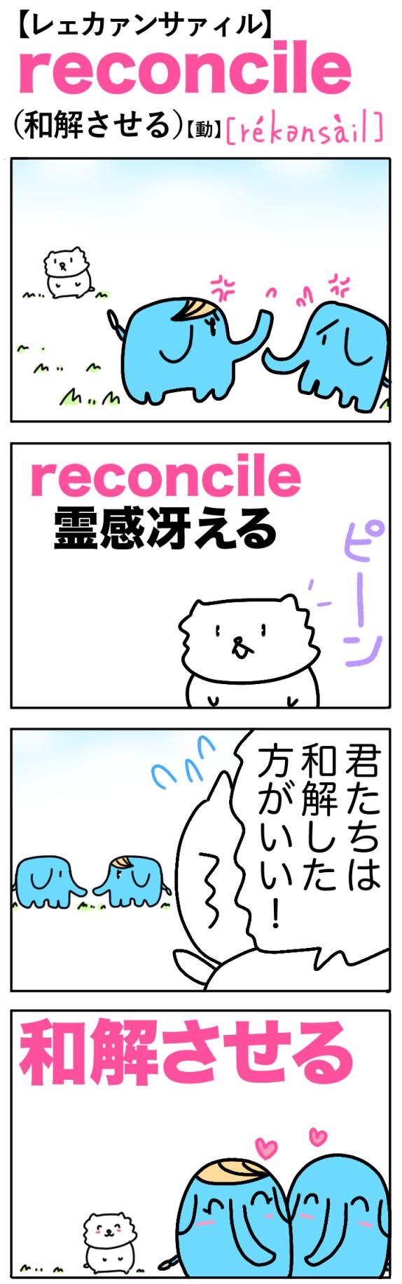 reconcile(和解させる)の語呂合わせ英単語