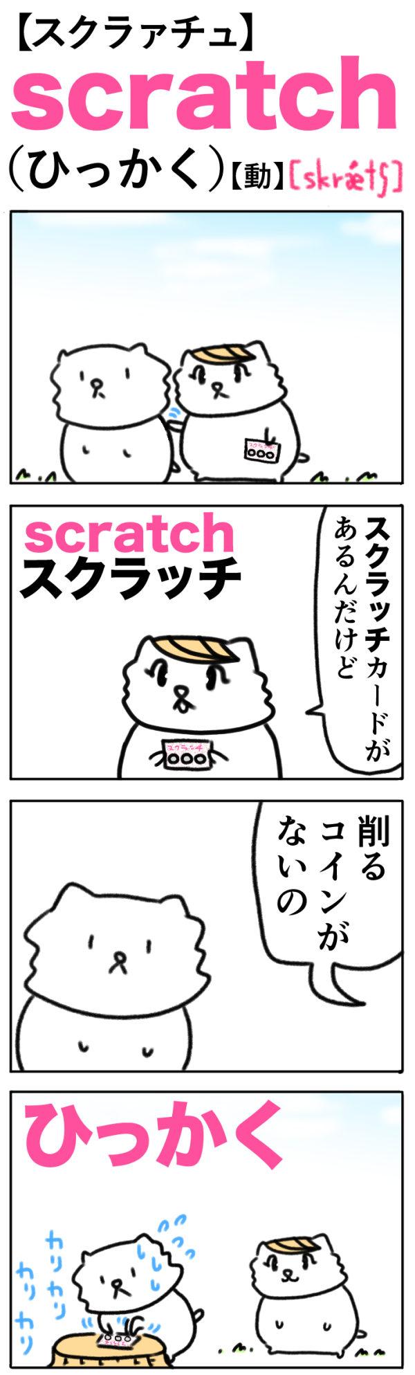 scratch(ひっかく)