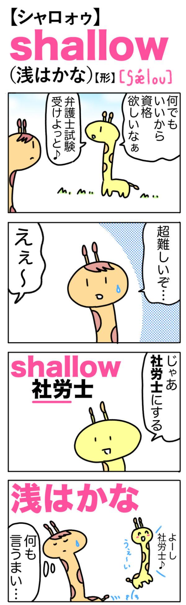 shallow(浅はかな)の語呂合わせ英単語