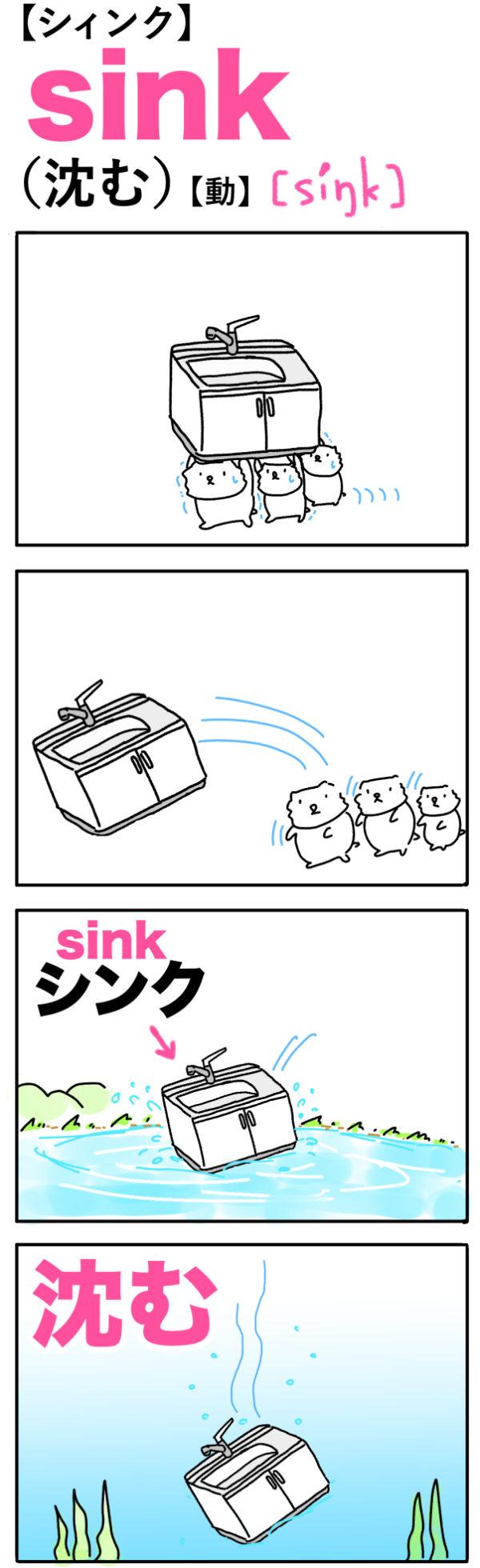 sink(沈む)の語呂合わせ英単語