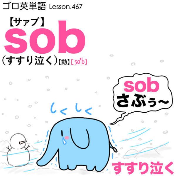 sob(すすり泣く)の語呂合わせ英単語