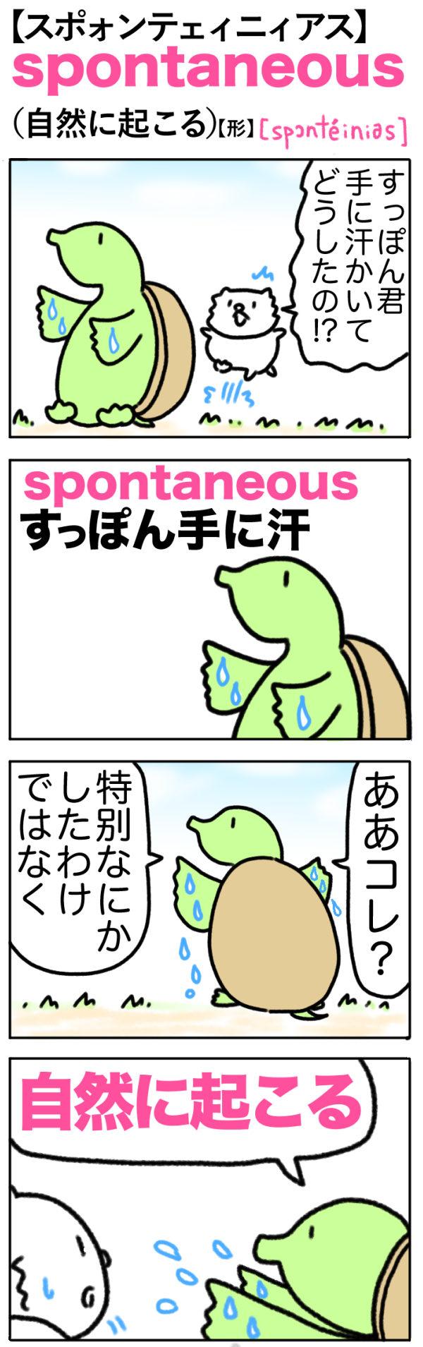 spontaneous(自然に起こる)の語呂合わせ英単語