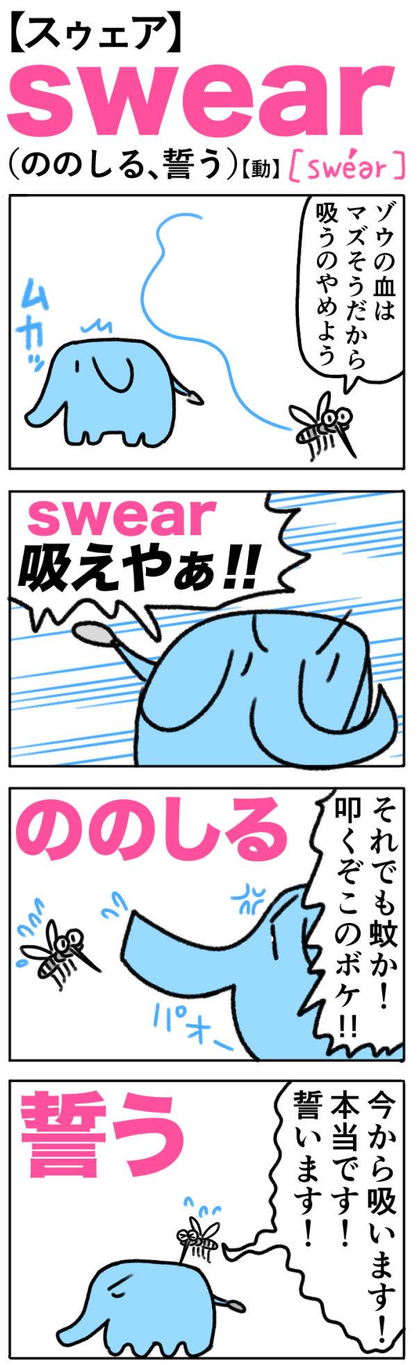 swear(ののしる、誓う)の語呂合わせ英単語