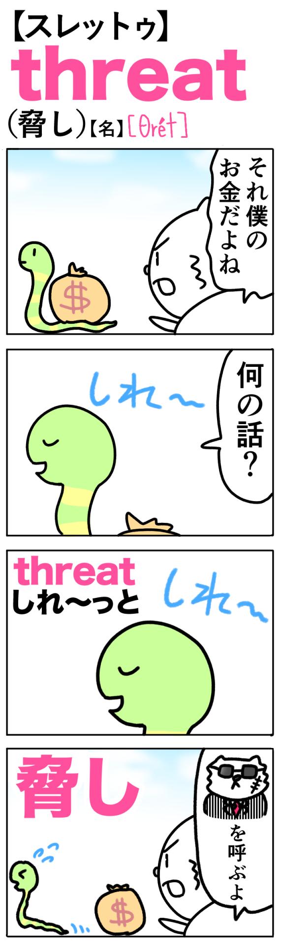 threat(脅し)の語呂合わせ英単語