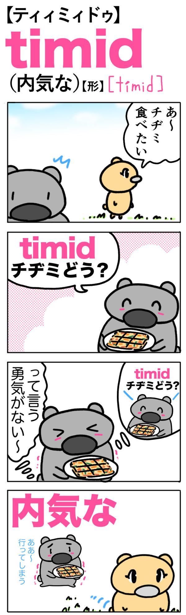 timid(内気な)の語呂合わせ英単語