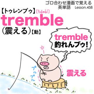 tremble(震える)の語呂合わせ英単語