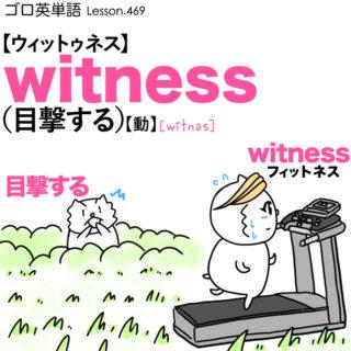 witness(目撃する)の語呂合わせ英単語