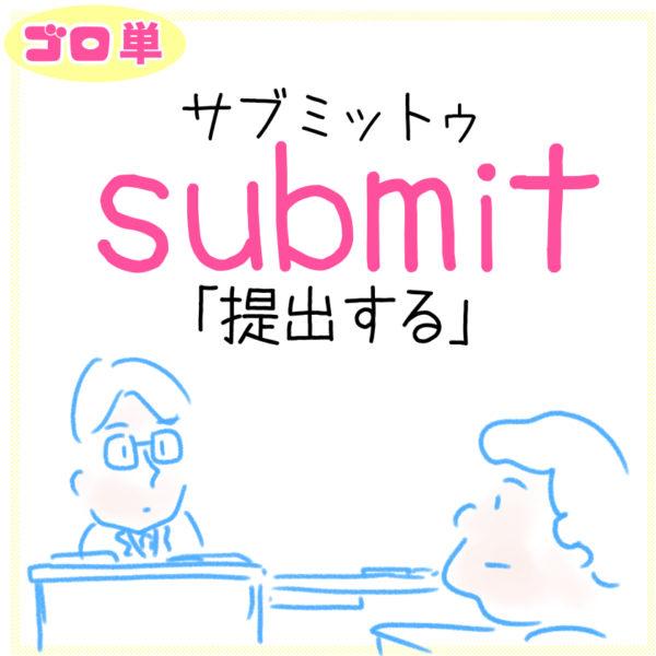 submit(提出する)の覚え方