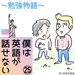 アメリカ留学日記㉕