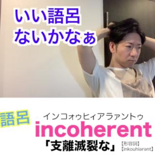 incoherent(支離滅裂な)の覚え方